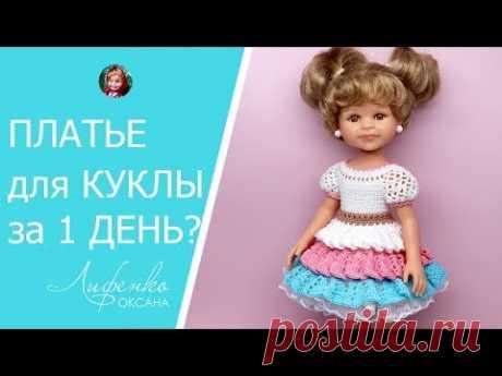 Челлендж. Связать платье для куклы крючком за 1 день?