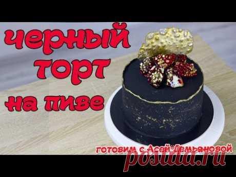 Торт черный. Рецепт бисквита на пиве и оригинальная начинка для торта