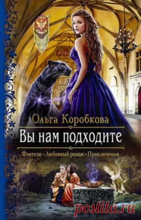 Читать книгу «Вы нам подходите. Ольга Коробкова» скачать бесплатно. Жанр Фантастика и Фэнтези