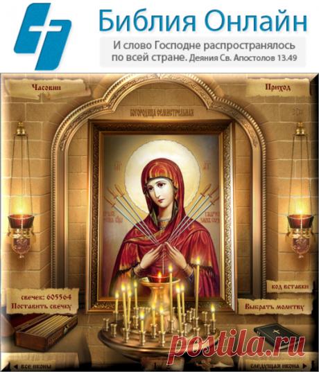 Библия онлайн для взрослых и детей...аудиобиблия...Виртуальная часовня.