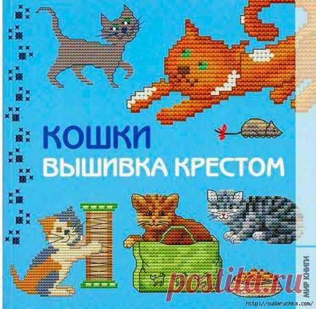 """Книга по вышивке крестом """"Кошки""""."""
