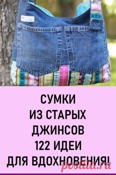 Сумки из старых джинсов. 122 идеи для вдохновения! Такие сумочки привлекут сотню взглядов, как только вы выйдете на улицу. Особенно такие сумочки пригодятся летом, они прекрасно сочетаются с любыми джинсами, шортами и летней одеждой.  Посмотрев данные идеи, вы легко, за пару часов сошьёте себе такую же оригинальную, которой точно ни у кого не будет. #своимируками #изджинса #сумки #сумкиизджинсов #изджинсов