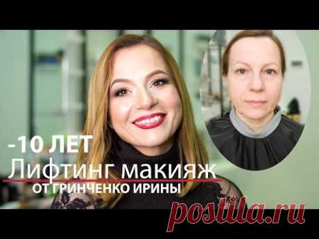 ЛИФТИНГ МАКИЯЖ ОТ ГРИНЧЕНКО ИРИНЫ/Randewoo.ru