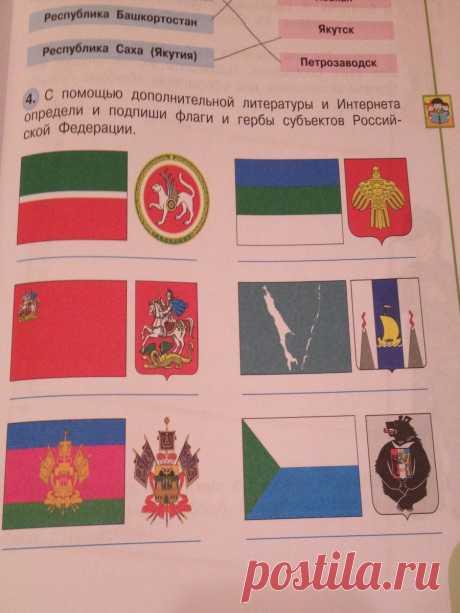 Картинки и названия гербов субъектов Российской Федерации (31 фото) ⭐ Забавник
