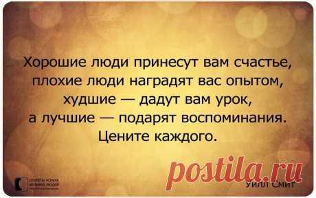 """Свой человек это тот кто мыслит и поступает как ты не взирая на """"мнение"""" других: 2 тыс изображений найдено в Яндекс.Картинках"""