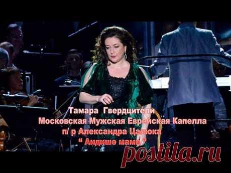Тамара Гвердцители и Еврейская Капелла А. Цалюка-  Аидише мама