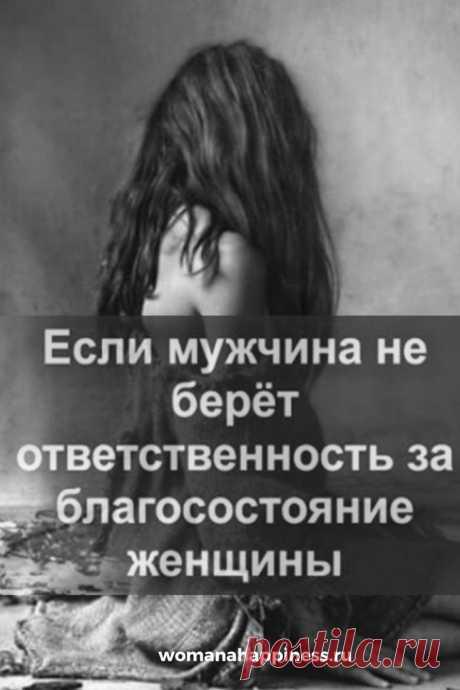 Если мужчина не берёт ответственность за благосостояние женщины  Что к чему и как быть, если мужчина не работает, не обеспечивает, не развивается, не проявляет себя, как мужчина.