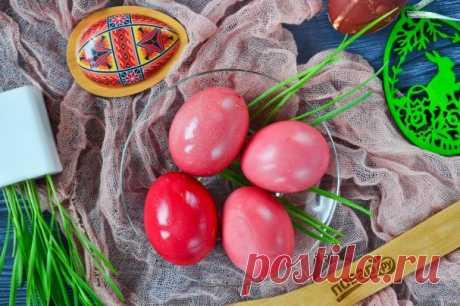 Крашеные яйца свеклой (розовые) - пошаговый рецепт с фото на Повар.ру
