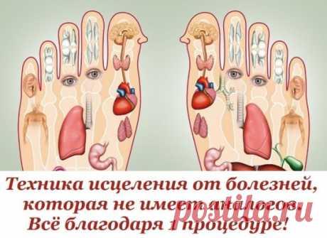 исцеления от болезней