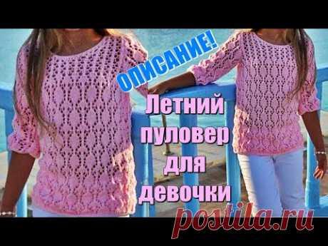 Летний пуловер для девочки. Вяжется очень легко. Ажурные узоры Вязание спицами.