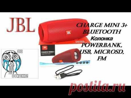 Обзор и тест: JBL Charge mini 3+ Bluetooth Колонка PowerBank, USB, MicroSD, FM