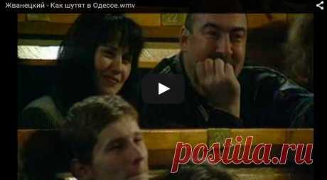 Жванецкий: Как шутят в Одессе   Один из лучших монологов современного гения остроумия и житейской мудрости!