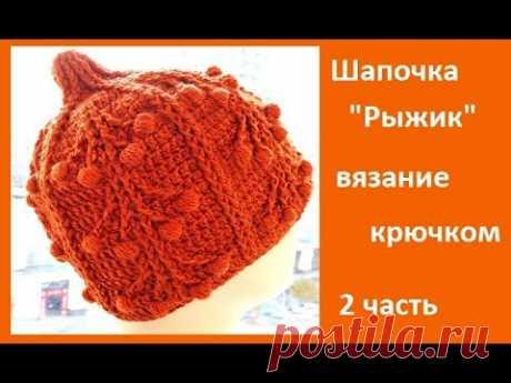 """Шапочка """"Рыжик"""" , 2 часть Вязание КРЮЧКОМ , crochet hat  ( шапка № 180)"""