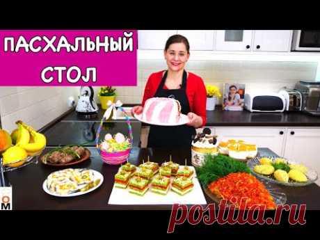 ПАСХАЛЬНОЕ МЕНЮ  + Рецепт ЛУКОВОГО ХЛЕБА