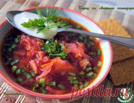 Борщ со свежими помидорами – кулинарный рецепт