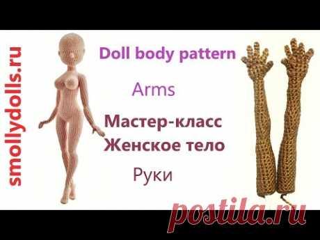 Doll body pattern part 1 Hands/Мастер-класс женское тело часть 1 Руки