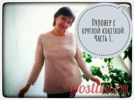 #Пуловер с круглой кокеткой из Cotton Gold Tweed от Alize. Часть 1.