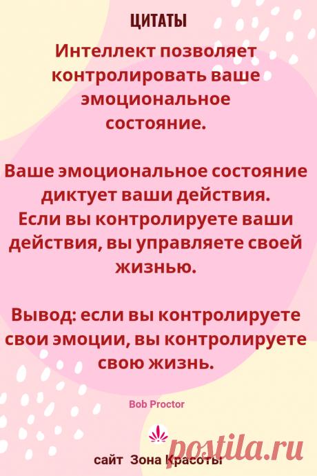 Цитаты для жизни - Зона красоты