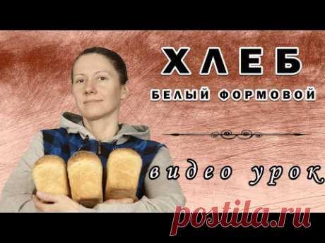 Белый формовой хлеб на пшеничной закваске! Видео-урок! Рецепт выпечки хлеба на закваске!