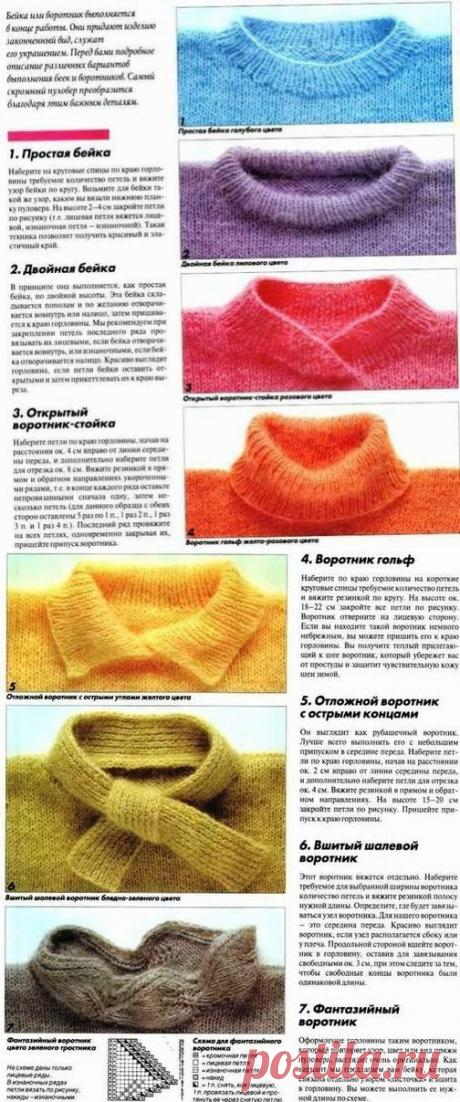 Обработка горловины