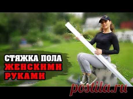 Styazhka del suelo por las manos en la casa de campo (los faros) | Como hacer styazhku del suelo por los faros | la Reparación por las manos