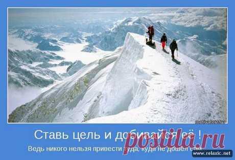 Ты тоже будешь на вершине, нужно только захотеть!!! Сделай первый шаг на пути к победе! Посети мой блог