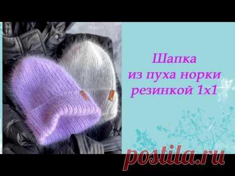 Шапка из пуха норки резинкой 1*1