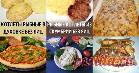 Рыба на второе - 978 рецептов приготовления пошагово - 1000.menu Рыба на второе - быстрые и простые рецепты для дома на любой вкус: отзывы, время готовки, калории, супер-поиск, личная КК