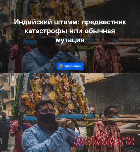 5-6-21-Индийский штамм: предвестник катастрофы или обычная мутация - Здоровье Mail.ru