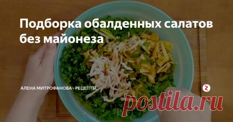 Подборка обалденных салатов без майонеза