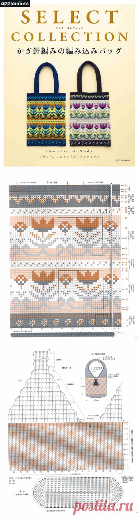 Asahi Original - Crochet braided bag 2019