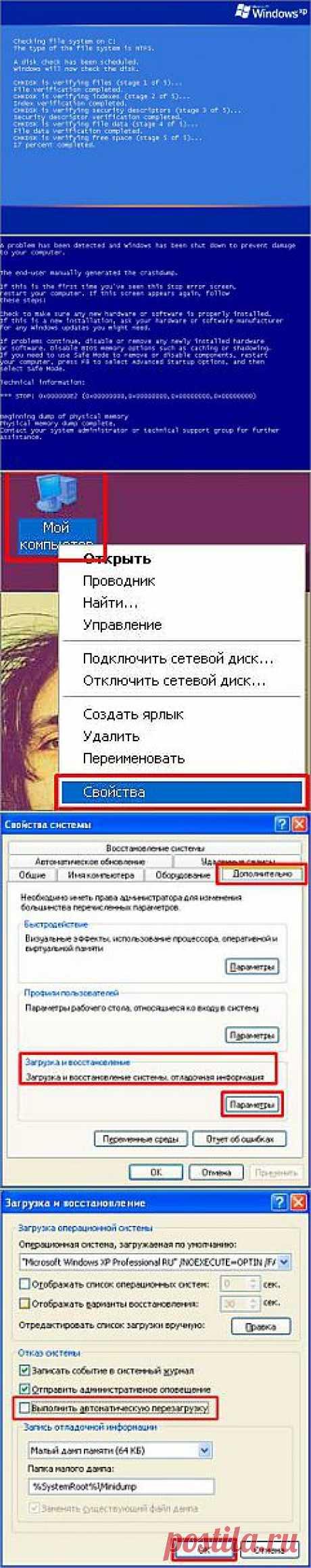Синий экран. Проверка диска или экран смерти?