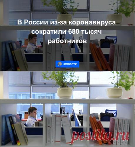 В России из-за коронавируса сократили 680 тысяч работников - Новости Mail.ru