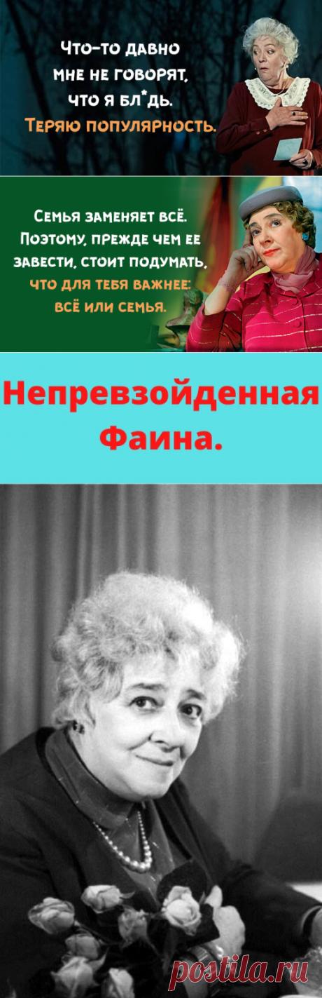 Непревзойденная Фаина. - likemi.ru