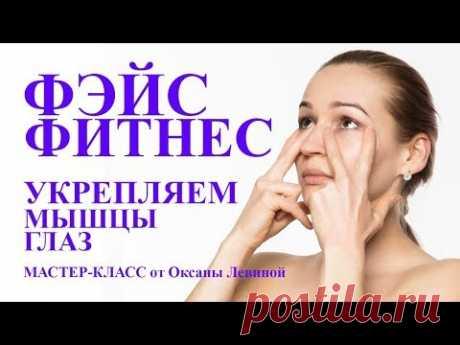 Укрепляем мышцы глаз. Самомассаж лица. Фэйс фитнес видео урок - YouTube