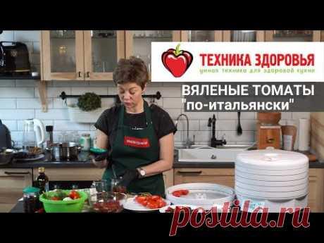 """Вяленые томаты """"по-итальянски"""" в дегидраторе"""