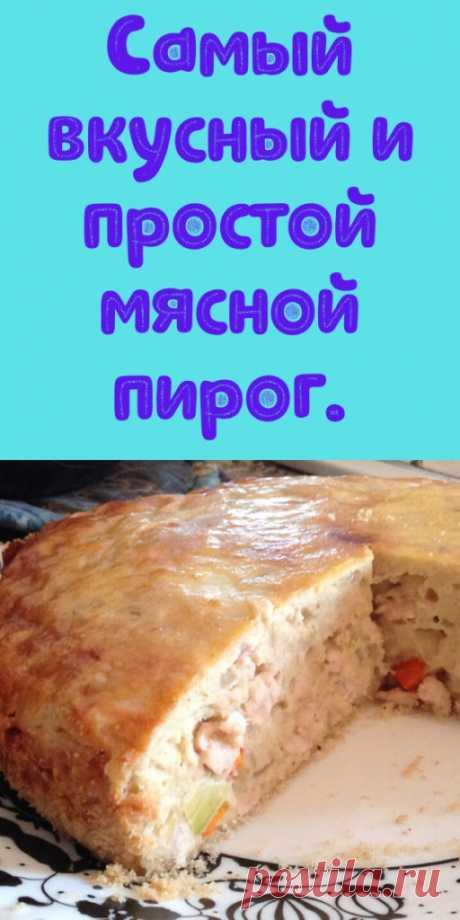 Самый вкусный и простой мясной пирог. - My izumrud