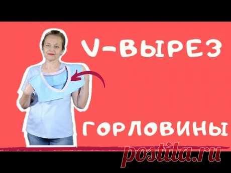 V-обтачка горловины. Как сшить V-образную обтачку горловины. Обработка треугольной горловины.