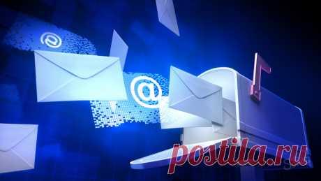 Как отправить электронную почту
