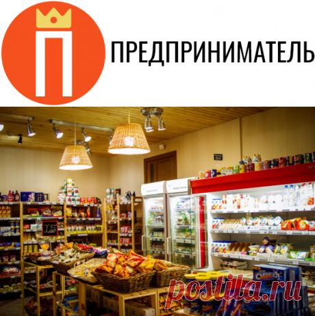 Открытие продуктового магазина | Предприниматель