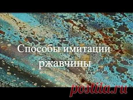"#Марина Трублина ""Состаривание предметов..."" Ручная работа"