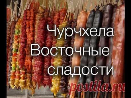 Чурчхела. Восточные сладости #Рецепты SMARTKoK - YouTube