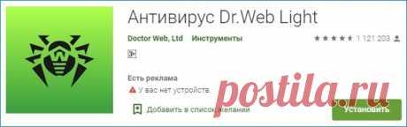 Антивирус Для Андроид Какой Лучше Бесплатно На Русском