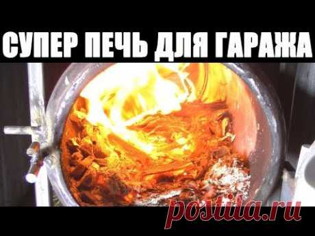 "Батарея на Дровах для Отопления Гаража ""95% КПД"" / Propane wood stove"