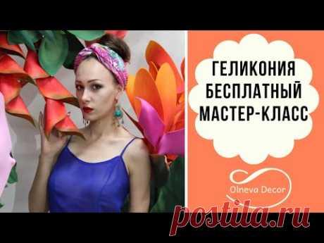 Геликония I Бесплатный мастер-класс от Olneva Decor