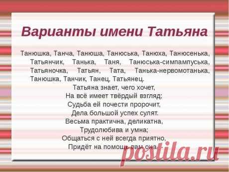 Варианты имени Татьяна