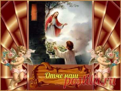 Молитва, которую должен знать каждый Молитва Господня Отче наш, Иже еси на небесех! Да святится имя Твое, да приидет Царствие Твое, да будет воля Твоя, яко на небеси и на земли. Хлеб наш насущный даждь нам днесь; и остави нам долги наша, якоже и мы оставляем должником нашим; и не введи нас во искушение, но избави нас от лукаваго. Толкование Отче — Отец; Иже — Который; Иже еси на небесех — Который находится на небесах, или небесный; да — пусть; святится — прославляется; яко — как; на небеси — на