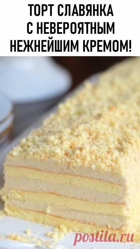 Торт «Славянка» с невероятным, нежнейшим кремом! Тортик имеет головокружительный успех!