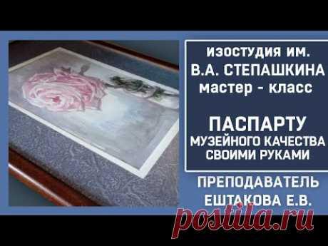 «ПАСПАРТУ музейного качества своими руками».