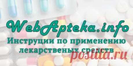 Инструкции по применению - WebApteka.info ВебАптека содержит подробные инструкции по применению лекарственных средств. Отзывы о препаратах и возможность искать аналоги медицинских препаратов.